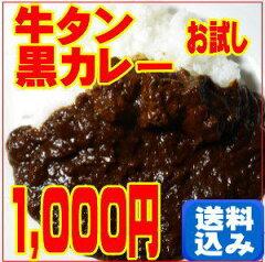 楽天ランキング入り!大人味のコク旨ディナーカレーで1,000円ポッキリのプチ贅沢!さらに複数購...