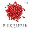 希少品質 農薬不使用 安心・安全品質真紅のピンクペパー ホール15g品質の違いを実感!!ピンクペッパー コショウ 胡椒 コショウボク スパイスハーブ 香辛料 フェアトレード05P03Dec16