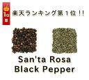 【最高級品】【幻の黒胡椒・ブラックペッパー】 ホールorあらびき 25...