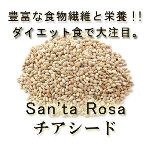 オーガニック・ホワイトチアシード スーパー ミラクル ダイエット