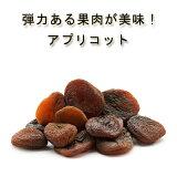 純粋ドライアプリコット 100g有機アプリコット使用 安心・安全品質 乾燥杏 干しあんず アンズ 種抜き ドライフルーツ ドライアプリコット砂糖不使用 無加糖 無添加 無漂白 保存食 非常食05P03Dec16