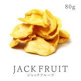 農薬不使用 安心・安全品質 純粋ドライジャックフルーツ 80g砂糖不使用 無添加 無漂白 保存食 非常食 スーパーフード フェアトレードドライフルーツ パラミツ ハラミツP08Apr16