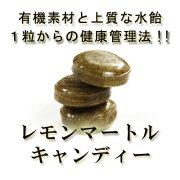 オーガニック レモンマートル・キャンディー はちみつ ドロップ