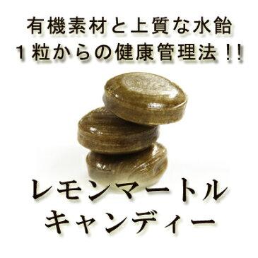 オーガニック素材から生まれた!「レモンマートル・キャンディー」10個入り♪♪【はちみつ飴・のど飴/ドロップ】05P03Dec16