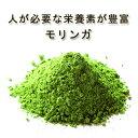 【楽天1位獲得!!】農薬不使用【モリンガパウダー/粉末 10