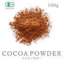 幸せの有機ココアパウダー 100gピュアココア 純ココア 純粋ココア 有機JAS認証 オーガニック ココア 無...