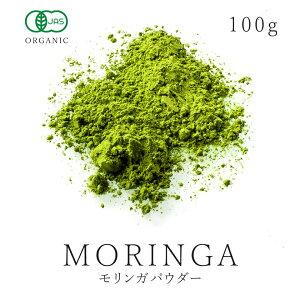 オーガニック モリンガ パウダー 粉末 100g有機 JAS認証 農薬不使用 スーパーフード モリンガ茶 青汁 ノンカフェイン アーユルヴェーダ 美容 健康 非遺伝子組み換え 無添加 マルンガイ 国内蒸気殺菌