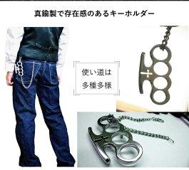 【送料無料!メール便対応】ナックル型キーホルダー