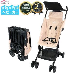 ベビーカー 軽量 折りたたみ 折り畳みベビーカー B型 特許庁登録商品 バギー BuKO 機内持ち込み可能 コンパクト ベビー 赤ちゃん キッズ こども