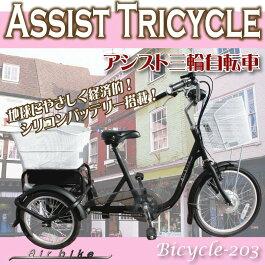 【送料無料】シリコンバッテリー搭載!スイング機能付きアシスト三輪自転車-203assist