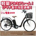 シマノ製6段変速機&シリコンバッテリー搭載!26インチフル電動自転車