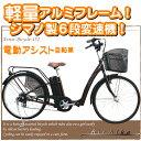 シマノ製6段変速機&シリコンバッテリー搭載!26インチ電動自転車452