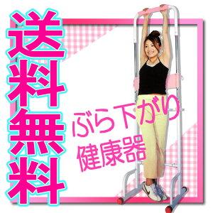 ◆送料無料◆ぶら下がり健康器(ぶらさがり健康器)ピンクとホワイトの可愛いデザイン♪ぶら下が...