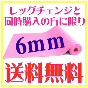 【レッグチェンジと同時購入で送料無料!】厚さ6mm 保護マット!クッション性抜群!! (厚さ6...