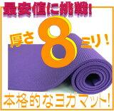 【最安値挑戦!】【さらに専用メッシュケースをプレゼント!】厚さ8mmヨガマット クッション性抜群!! (ヨガマット8mm yogamat トレーニングマット)