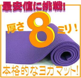 【今ならさらに専用メッシュケースをプレゼント!】厚さ8mmヨガマットクッション性抜群!!(厚さ8mmyogamat)