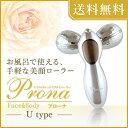 【送料無料】『Prona(プローナ)U-type』◆トルネード構造のローラーが揉むようにマッサージ ...