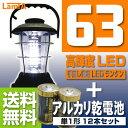 長寿命で明るい ランタン 乾電池が無くてもハンドルを回せばダイナモ発電!LED懐中電灯 アルカ...
