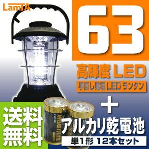 LED36灯ランタン・LED懐中電灯☆長寿命で明るい ランタン 乾電池が無くてもハンドルを回せばダ...