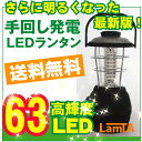 【送料無料】高輝度LED63灯ランタン (懐中電灯 ダイナモ発電 充電式 手回し発電 単1乾電…