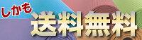 【送料無料!】【今ならさらに専用メッシュケースをプレゼント!】厚さ8mmヨガマットクッション性抜群!!(厚さ8mmyogamat)