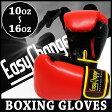 ボクシンググローブ EasyChange イージーチェンジ( ボクシング 格闘技 ボクササイズ エクササイズ フィットネス グローブ パンチ 打撃 練習 ボクシング用品 10オンス 12オンス 14オンス 16オンス )