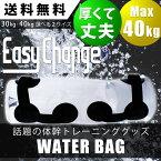 ウォーターバッグ EasyChange イージーチェンジ 30kg40kg選べる2サイズ (体幹トレーニング 筋トレ フィットネス, ラグビー アメフト サッカー バスケ等のプレーヤー・格闘家に人気)