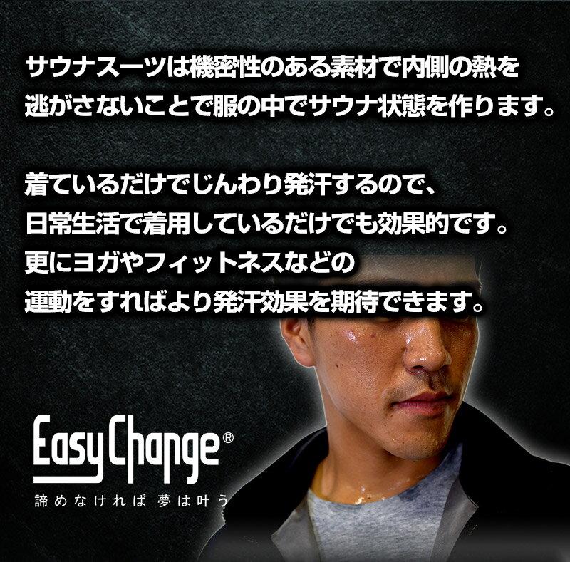 日本タイガー電器『サウナスーツEasyChange(easychange-wfsaunasuit)』