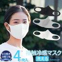 マスク 夏用 冷感 接触冷感 蒸れない 夏 夏用マスク 冷感マスク 洗えるマスク 立体マスク 大人用 ひんやり 涼しい 布マスク