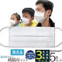 マスク 秋 冬 即納 5枚セット 涼しい 洗える 綿マスク プリーツ 子供用 大人用 男女兼用白マス