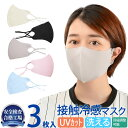 マスク 夏用 冷感 接触冷感 3枚 蒸れない 夏 夏用マスク 冷感マスク 洗えるマスク 立体マスク 大人用 ひんやり 涼しい 布マスク