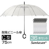 ビニール傘 まとめ買い 36本セット 傘 75cm ジャンプ傘 かさ 雨傘 長傘 1ケース 業務用 大量購入