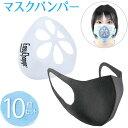 マスクスペーサー シリコン 10枚入 マスクバンパー マスクフレーム 洗える マスクインナー マスク