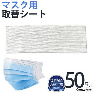マスクシート マスク用 取替シート 不織布 フィルター マスク 使い捨て 50枚 取替フィルタ マスクフィルタ メルトブローン