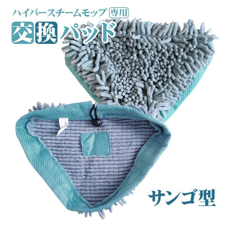 『サンゴ型マイクロファイバー製パッド』ハイパースチームモップ専用!洗って使える高性能!耐久性に優れて長期仕様が可能!お得な交換パッド