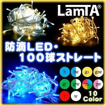 イルミネーション 防滴 LEDライト ストレート 100球 クリスマス 野外 屋外 使用可 祭り イベントの飾りつけに