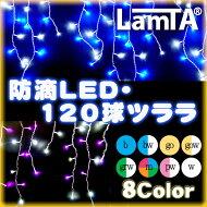 【通常タイプ】イルミネーション防滴LEDライト120球ツララ(全8色)(illuminationledlightstraight激安ライトクリスマスイベント防水)