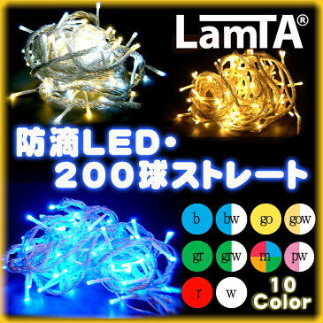 イルミネーション 防滴 LEDライト ストレート 200球 クリスマス 野外 屋外 使用可 祭り イベントの飾りつけに