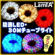 イルミネーション防滴30M1080球LEDチューブライト(全5色)(illuminationledlightstraight激安ライトクリスマスイベント防水)