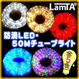 イルミネーション防滴50M1800球LEDチューブライト(全5色)(illuminationledlightstraight激安ライトクリスマスイベント防水)