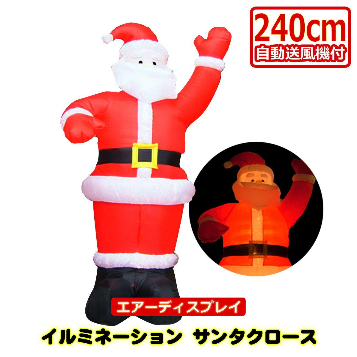 イルミネーション サンタクロース 240cm エアーディスプレイ クリスマス エアーブロー エアブロー 屋外設置可能画像