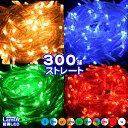 イルミネーション 防滴 LEDライト ストレート 300球 クリスマス 野外 屋外 使用可 祭り イ...