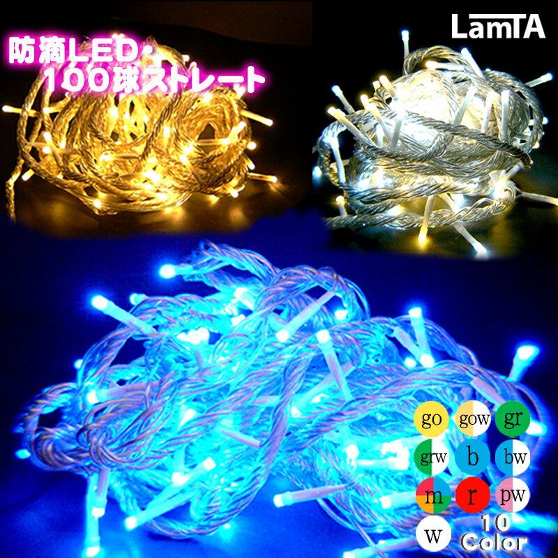 イルミネーション 屋外 led イルミネーションライト 防滴 LEDライト ストレート 100球 クリスマス 野外 祭りの写真