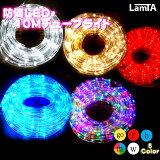 イルミネーション 防滴 LEDライト チューブライト 10M 360球 クリスマス 野外 屋外 使用可 連結可能 祭り イベントの飾りつけに