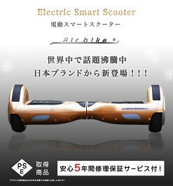 電動スマートスクーターバランススクーターPSEマーク取得セルフバランススクーターホバーボードバランスボードジャイロスクーター電動二輪車