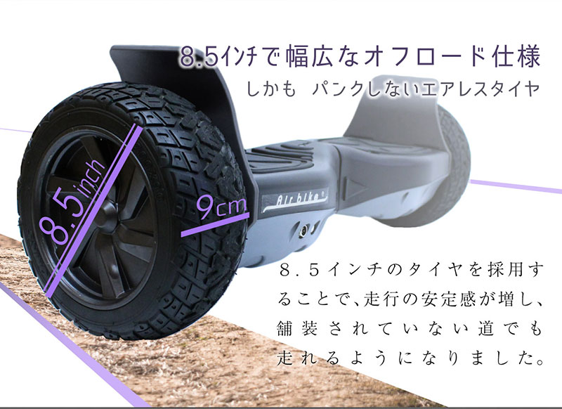 電動スマートスクーターオフロード最新バランススクーターPSEマーク届出済Airbike(立ち乗りスクーターホバーボードバランスボード電動二輪車)【送料無料】