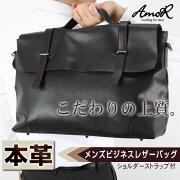 「本革メンズビジネスレザーバッグ」★AmoR★(ビジネスバッグビジネストートバッグ通勤ショルダーバッグ斜めがけレザートート2way)