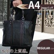 トートバッグにもショルダーバッグにも使える本革レザーバッグ2wayビジネスバッグメンズトートバッグiPadA4斜めがけショルダーストラップ付ビジネスバッグメンズ