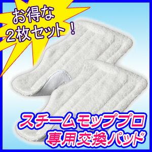 スチームモップ専用マイクロファイバーパッド 洗って使える高性能!耐久性に優れて長期仕様が可能!お得な2枚セットの交換パッド