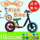 キックバイク ペダルなし自転車 キッズバイク バランスバイク 子供用自転車 ランニングバイク